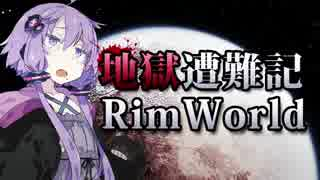 【RimWorld】地獄遭難記RimWorld #2【VOICEROID】