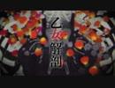 第87位:【96猫】乙女解剖を歌ってみた thumbnail
