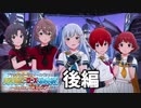 PSTS~アイドルヒーローズジェネシス Justice OR Voice~(後編)【ミリシタ実況】