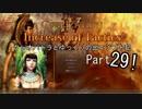【Civilization4】クレオパトラとゆっくりの出エジプト記【IoT】29