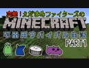 【Minecraft】不器用サバイバル生活 PART1【実況】