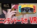 Nintendo Labo:VR Kit - VR ゴーグル 編【実況】