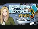 第53位:【車載動画】近江の国から駆けてゆこう。STAGE3「さざなみ街道」