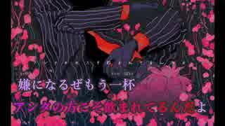 【ニコカラ】コールボーイ《syudou》(On Vocal)±0