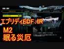 【EDF:IR】ハードでエブリディアイアンレイン!M2 眠る災厄【実況】