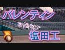 塩田工の応援!!ヤクルト・バレンティン!!高校野球佐賀大会!!