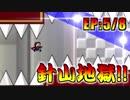 【実況】ゲームオーバー1000回上等!VS「アイワナるきみん」24時!【EP:5/8】