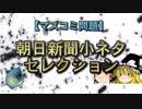【マスコミ問題】朝日新聞小ネタセレクション