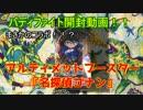 【神バディファイト】探偵がバディの世界に参戦!!『名探偵コナン』1BOX開封動画!!