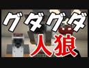 【Minecraft×人狼×自作回路#45】グダグダ人狼…… ついにあの二人の心が通じ合う(?)
