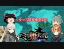 【ミリ姫大戦】ゆっくり陸軍奮闘記R パート1(ゆっくり実況)
