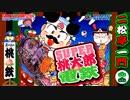 【FC】SUPER桃太郎電鉄 生放送アーカイブ 5/6