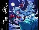 【東方ニコカラ】search&caved-見敵必掘-【on vocal】 thumbnail