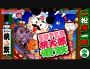 【FC】SUPER桃太郎電鉄 生放送アーカイブ 6/6