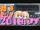 第32位:【Cevio車載】なつたび2018:プチ #03 渋峠・草津温泉 thumbnail