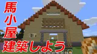 【マイクラ】地元の牧場を参考に馬小屋作ってみた【初心者クラフト】Part33