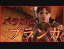 弓戦士で「Dragon Age: Origins」を実況プレイ Part107