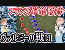 第42位:【歴史の転換点】ヴァルミーの戦い【フランス革命戦争】 thumbnail