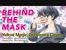 【昭和宅録風カバー】YMO -BEHIND THE MASK-【UTAU80s】
