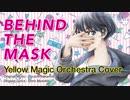 【昭和宅録風カバー】YMO -BEHIND THE MASK-【UTAU80s】