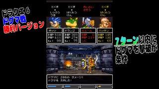 【ドラクエ6】ドグマ戦 勝利バージョン