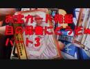 Part3 お宝カード発掘♪ 目の保養にどうぞw
