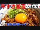 牛すき釜玉風うどん♪ ~丸亀製麺の期間限定メニューを超簡単に!~