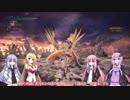 琴葉姉妹によるまったりゲーム日誌「MH:W」編その10