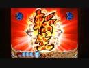 【パチンコ】CR北斗の拳6宿命H84【164回目】