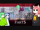【VOICEROID実況】琴葉三姉妹と雨が降る街#5【Rain World】