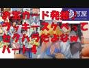 Part4 お宝カード発掘♪ ラッキースケベってセクハラだよなw 開封動画