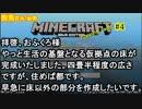 【Minecraft】 肥沃な大地で一国一城生活#4【Java版】