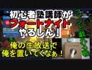 【ファンが】初心者塾講師がフォートナイトやるしん!!【元気すぎる】