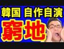 第56位:【韓国】2分の首脳会談-文在寅が露骨な自作自演劇で会談失敗から目を逸らし大暴走!韓国政府も呆れ顔…海外の反応『KAZUMA Channel』