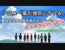 風強 寛政大学陸上競技部メンバーがカラオケに行ったら 〜キングはニラとお散歩〜