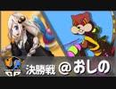 【ポケモンUSM】ポリポリArchive PartyPickGP編 VS@おしの 決勝戦【VOICEROID実況】