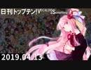 日刊トップテン!VOCALOID&something【日刊ぼかさん2019.04.13】