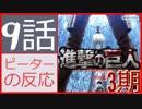 【海外の反応 アニメ】 進撃の巨人 3期 9話 - 46話 下剋上 アニメリアクション Attack on Titan Season 3 ep 9 ep 46