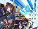 【アイギス】くっころ騎士団の魔剣回収