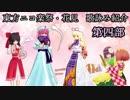 【東方ニコ楽祭・花見】イラスト・歌詠み紹介 第四部