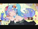 DECO*27 -愛言葉Ⅲ 【歌ってみた】 by PAZみん