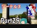第24位:みっくりフランス美食旅ⅡPart29~ソーテルヌ~ thumbnail