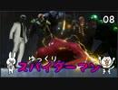 【スパイダーマン #08】すごく粘着質な男【ゆっくり実況】