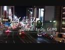 【カラオケ・オフボーカル GUMI オリジナル】ナイーブ【BREAK】