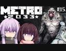 地下鉄育ちゆかりの METRO 2033 #15 深淵の司書