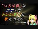 第39位:【判明!!】「いろは歌」はナウくてトレンディな歌だった!!【歌/初音ミク】 thumbnail
