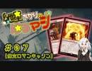 【MTG:スタンダード】紲星あかりのゆるマジ#07【倍火ロマンキャノン】