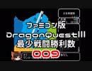 【FC】ドラクエ3最少戦闘勝利数009