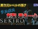 【SEKIRO】隻狼 初見実況プレイ~ガバガバ忍者大活劇~ #28