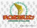 チョコボスタリオン ~G1制覇への道~ その1